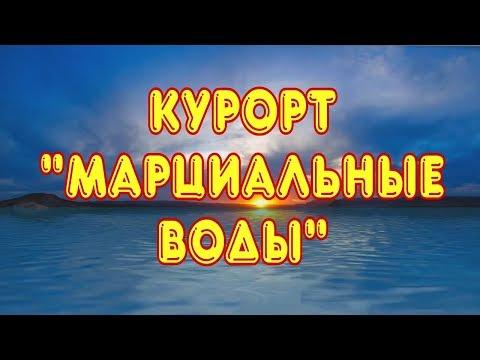 Курорт «Марциальные воды»