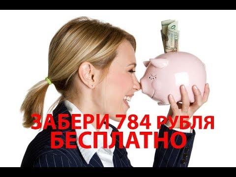 Заработок на дому без вложений и обмана || Прибыль без вложений в интернете || Как получить 785 руб.