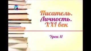 Урок 11. Русский язык в современной жизни. Часть 1