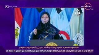 مساء dmc - كلمة زوجة الشهيد العقيد أركان حرب أحمد الدرديري أمام الرئيس السيسي