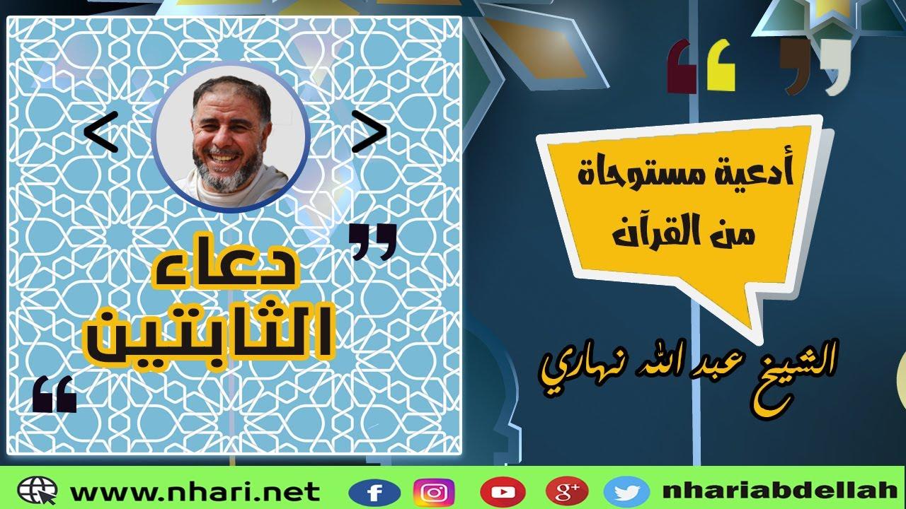 الشيخ عبد الله نهاري سلسلة ادعية مستوحاة من القرآن رقم 24 دعاء الثابتين