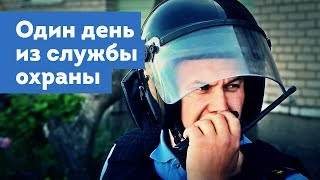 Служба  охраны Чашники