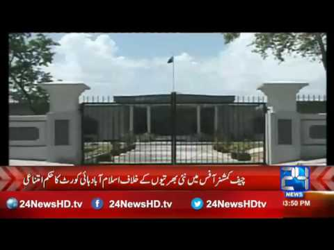 Islamabad High Court injunction against the recruitment in Chief Commissioner office