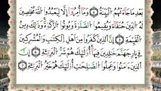 Surah AlBayyinah   almushaf almu3alem Rewayat Warsh Mahmoud Khaleel Al Husary