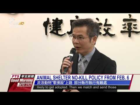 ANIMAL SHELTER NO KILL POLICY FROM FEB  6 20170207公視晨間新聞
