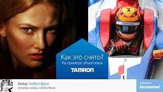 Fotoshkola: Как это снято? На примере объективов Tamron. Андрей Жуков
