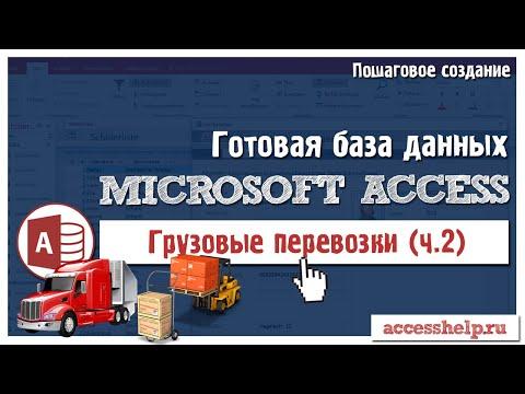 Готовая база Microsoft Access Грузовые перевозки (2 из 2)