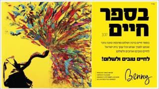 Benny - B'sefer Chaim (Single) בני פרידמן - בספר חיים