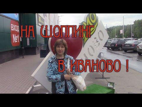 Поездка в Иваново за покупками/Ивановский текстиль/ТЦ Рио Иваново