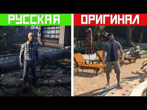 РУССКАЯ ВЕРСИЯ ГТА 5! ЭТО ПРОСТО ЖЕСТЬ! ГТА РОССИЯ! GTA RUSSIA! | DYADYABOY 🔥