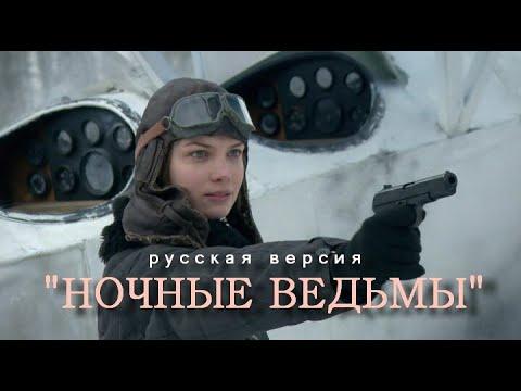 Ночные ведьмы /русс.текст/ Saboton - клип  о войне  2019