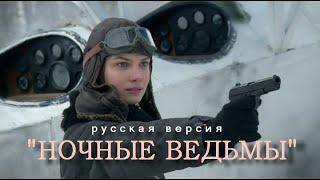 Ночные ведьмы /русс.версия/ - клип  о войне  2019