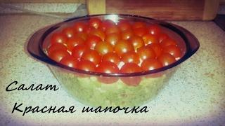 Рецепт салата Красная шапочка
