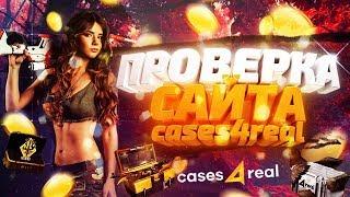 ПРОВЕРКА САЙТА Cases4Real! РОЗЫГРЫШ НА 29k!