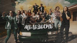 Выпускной клип гимназии №2 - 2019 (Мот - Молодость)