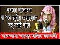 Bangla New Waz By Abdur Rahim Kasemi
