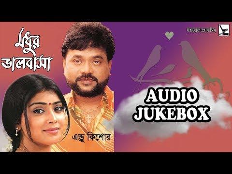 Modhur Bhalobasha | Andrew Kishore | Audio Jukebox