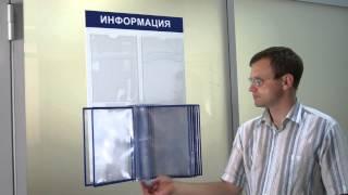 Информационный стенд с перекидной системой вертикальный от фирмы КИМ(Подробная информация на сайте: http://www.posmaterials.ru/ Информационный стенд с интегрированной перекидной системой..., 2014-07-03T08:44:59.000Z)