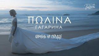 Полина Гагарина - Камень на сердце (Lyric Video)