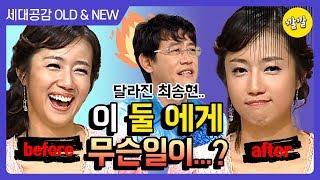 세대공감 Old & New 2006년 08월 01일 [ 이경규.. 스페셜 MC 로 온 신입 아나운서 최송현에 노하우 전수! 결과는..윽박..?!]