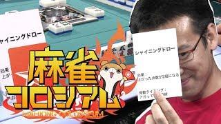 7/19(水)19時~ニコ生 麻雀コロシアム#1 1回戦【小田あさ美×山本ひかる×...