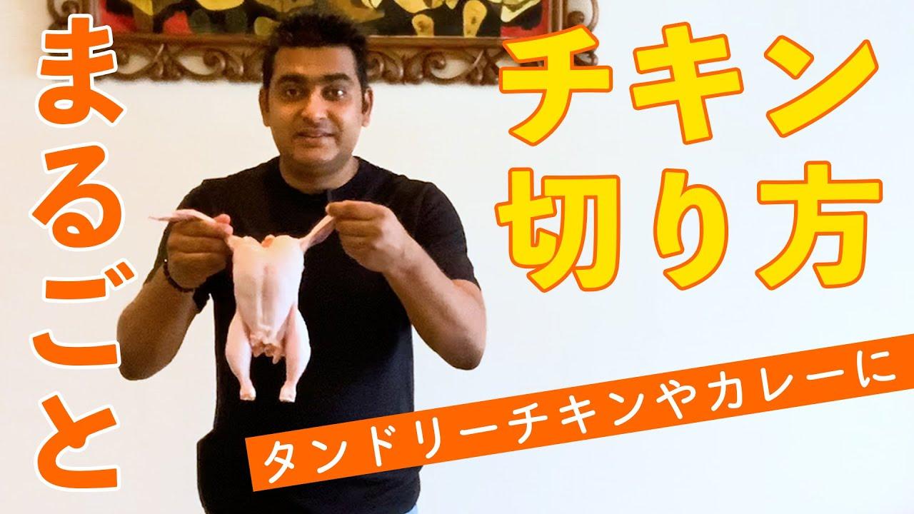 インド流丸鶏のさばき方 / カレーやタンドリーチキンに、簡単まるごとチキンの切り方