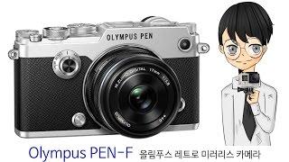 Olympus PEN-F: 올림푸스 레트로 미러리스 카…