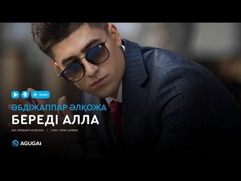 Әбдіжаппар Әлқожа - Береді Алла (аудио)