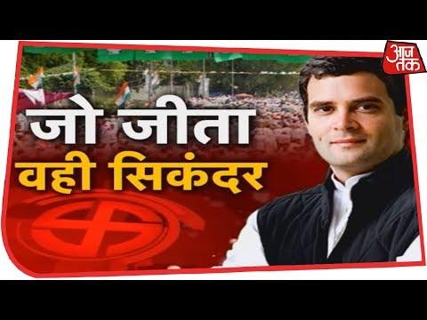Rahul Gandhi को Pappu समझना Assembly Elections 2018 में पड़ा Modi और Amit Shah पर भारी ?