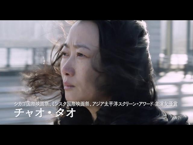 映画『帰れない二人』予告編