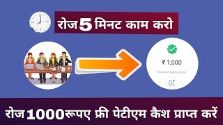 Earn Rs. 15,000/- Paytm Cash Per Day By Working 5 Minutes Only !! YouTube support India