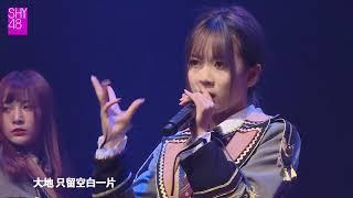 【BEJ48】180505 BEJ48 Team E《UNIVERSE》瀋陽巡演 全集 SHY48星夢劇院