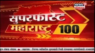 Morning Top Headlines | Marathi News |  Superfast Maharashtra | 31 August 2019