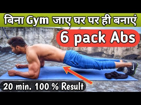 बिना जिम घर पर बनाएं Abs | No Gym Abs Workout At Home | Royal Shakti Fitness |