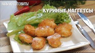 Куриные наггетсы - рецепт журнала Люблю Готовить