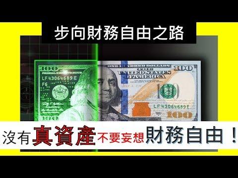 EP03 - 沒有真資產💀💀 不要妄想財務自由😫㊙ (2019)