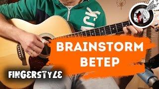 Ветер (Brainstorm) на гитаре | Фингерстайл. Урок + табы