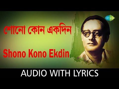 Shono Kono Ekdin with lyrics | Shono Kono Ekdin | Kotha Koyonako Shudhu Shono | HD Song