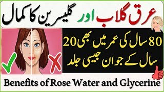 How To Look Younger Than Your Age || Remove Wrinkles And Spots || Beauty Tips In Urdu \ Hindi