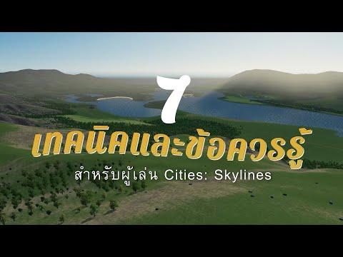 7 เทคนิคและข้อควรรู้สำหรับผู้เล่นเกม Cities: Skylines