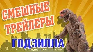 Годзилла 2016  Godzilla 2016  Трейлер 2016  