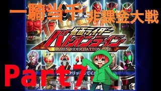 【一騎当千! 非課金大戦!! 】仮面ライダーバトオンライン Part7