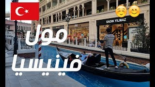 اسهل طريقة للذهاب الى مول فينيسيا | جولة داخل المول | معنى مول الاوتليت viaport venezia istanbul