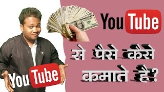 How to Earn Money on YouTube Step By Step Explained [Hindi]