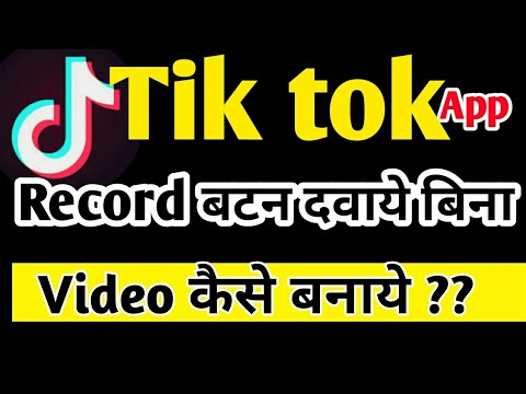 HOW TO RECORD VIDEO IN TIK TOK MUSICALLY WITHOUT TOUCHING RECORDING BUTTON