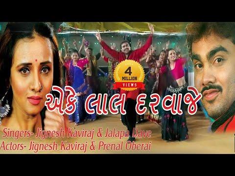 Eke Lal Darwaje | Jignesh Kaviraj,Jalapa Dave | Prenal Oberai | Gujrati Garba Songs | Navratri Songs