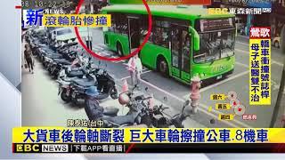 最新》大貨車後輪軸斷裂 巨大車輪擦撞公車、8機車