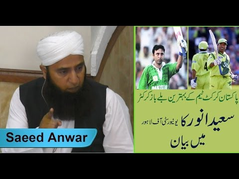 Bayan Saeed Anwar former Pakistani cricketer بیان سعید انور سابق پاکستانی کرکٹر