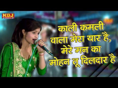 काली कमली वाला मेरा यार है, मेरे मन का मोहन तू दिलदार है, All Time Hit Krishna Bhajan, Manvi