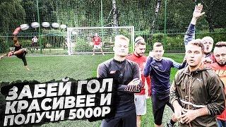 ЗАБЕЙ САМЫЙ КРАСИВЫЙ ГОЛ - ПОЛУЧИ 5000 РУБЛЕЙ